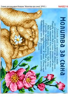 Схема вишивки бісером (хрестиком) «Молитва за сина (рос) (AB214)»