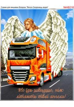 Схема вишивки бісером (хрестиком) Ангел-охоронець водія (AB216)