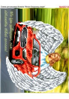 Схема вишивки бісером (хрестиком) Ангел-охоронець водія - 3 (AB2018)