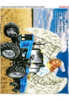 Схема вишивки бісером (хрестиком) Ангел-охоронець тракториста (AB219)
