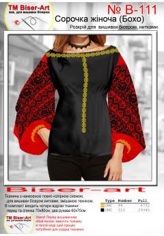 Жіноча сорочка, червоний габардин (В111)