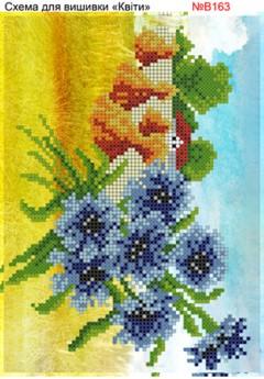 Схема вишивки бісером (хрестиком) - «Квіти (В163)»