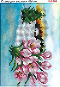 Схема вишивки бісером (хрестиком) - «квіти (В164)»