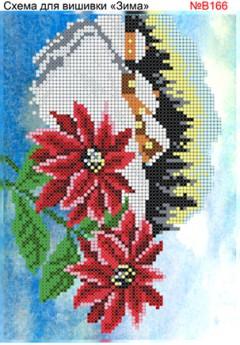 Схема вишивки бісером (хрестиком) - «Зима (В166)»