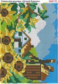 Схема вишивки бісером (хрестиком) - «Осінній будинок (В170)»