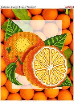 Схема вишивки бісером (хрестиком) «Апельсин (B201)»