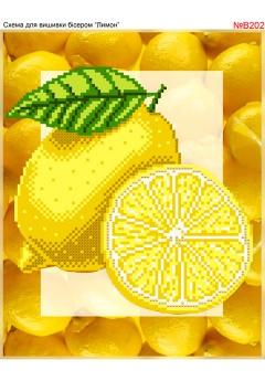 Схема вишивки бісером (хрестиком) «Лимон (B202)»