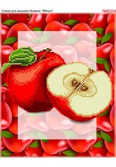 Схема вишивки бісером (хрестиком) «Яблуко (B204)»