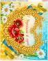 Схема вишивки бісером (хрестиком) «З Україною в серці (B220)»