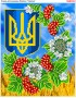 Схема вишивки бісером (хрестиком) «Україна (B222)»