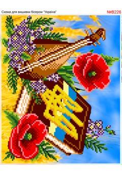 Схема вишивки бісером (хрестиком) «Україна (B226)»