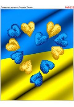 Схема вишивки бісером (хрестиком) «Я люблю Україну (B228)»