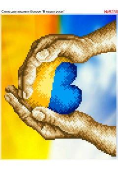 Схема вишивки бісером (хрестиком) «Люблю Україну (B230)»