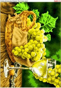 Вино і виноград, повна зашивка (B515)
