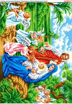 Схема для вишивки бісером (нитками) Привітання з народженням Ісуса (B607)