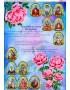 Схема вишивки бісером (нитками) Молитва про сім*ю (з іконами) (B617)
