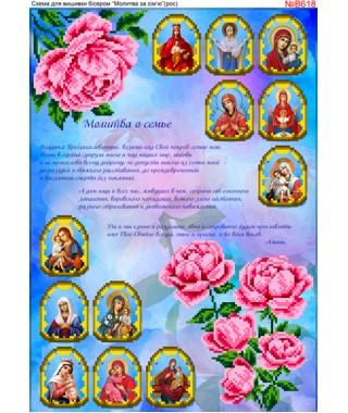 Схема вишивки бісером (нитками) Молитва про сім*ю (з іконами) (рос) (B618)