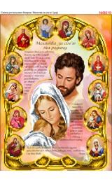 Схема вишивки бісером (нитками) Молитва про сім*ю (в рамці) (B619)