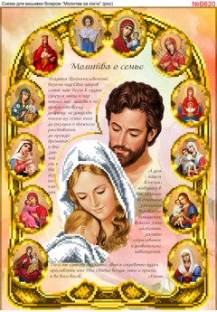 Схема вишивки бісером (нитками) Молитва про сім*ю (в рамці)(рос) (B620)
