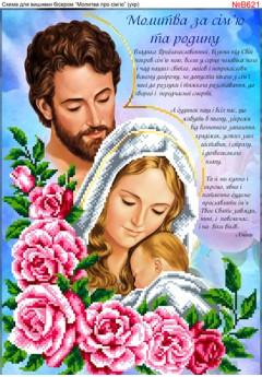 Схема вишивки бісером (нитками) Молитва про сім*ю (в трояндах) (В621)