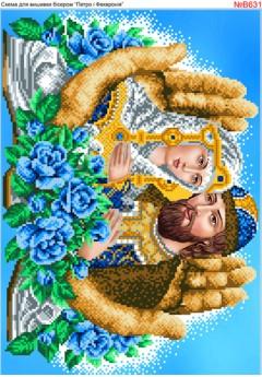 Схема вишивки бісером (хрестиком) Петро і Февронія в долонях (B631)