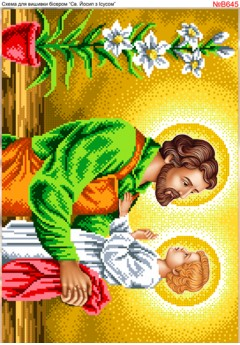 Схема вишивки бісером (хрестиком) Св. Йосип з Ісусом (B645)
