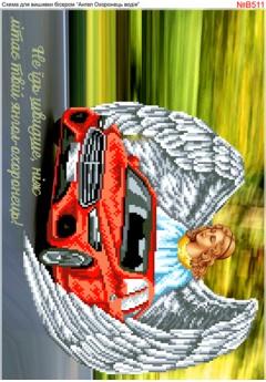 Схема вишивки бісером (хрестиком) Ангел-охоронець водія (2) (B511)