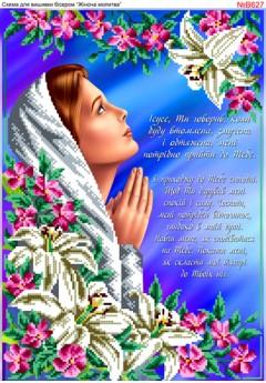 Схема вишивки бісером (хрестиком) Жіноча молитва (B627)