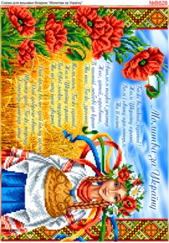 Схема вишивки бісером (хрестиком) Молитва за Україну (B628)